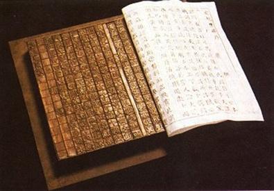 caracteres-moviles-chinos-grabados-en-madera